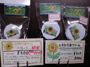 Himawariyu201102