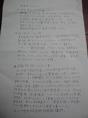 Ca3j0488