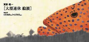 Higashinosan